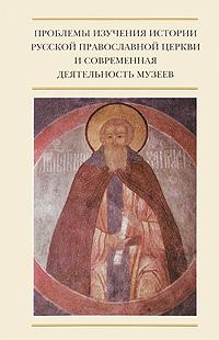 Проблемы изучения истории Русской Православной Церкви и современная деятельность музеев