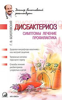 Дисбактериоз. Симптомы, лечение, профилактика ( 978-5-903008-12-4 )