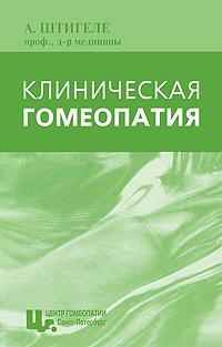 Клиническая гомеопатия