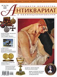 Антиквариат, предметы искусства и коллекционирования, №12 (72), декабрь 2009