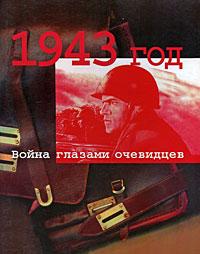 1943 год. Война глазами очевидцев