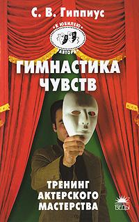 Гимнастика чувств. 400 упражнений по актерскому мастерству. С. В. Гиппиус