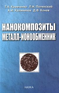 Нанокомпозиты металл-ионообменик