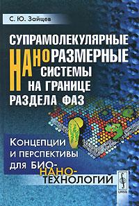 Супрамолекулярные наноразмерные системы на границе раздела фаз. Концепции и перспективы для бионанотехнологий ( 978-5-9710-0276-5 )