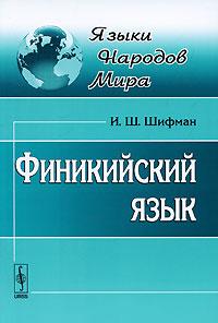 Финикийский язык. И. Ш. Шифман