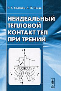 Неидеальный тепловой контакт тел при трении ( 978-5-397-01273-7 )