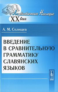 Введение в сравнительную грамматику славянских языков ( 978-5-484-01123-0 )