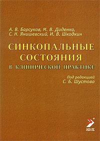 Синкопальные состояния в клинической практике. А. В. Барсуков, М. В. Диденко, С. Н. Янишевский, И. В. Шкодкин