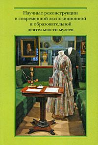 Научные реконструкции в современной экспозиционной и образовательной деятельности музеев