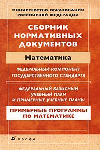 Сборник нормативных документов. Математика