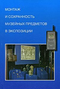 Монтаж и сохранность музейных предметов в экспозиции