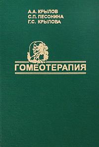 Гомеотерапия