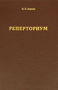 Реперториум