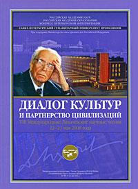 Диалог культур и партнерство цивилизаций. XIII Международные Лихачевские научные чтения, 22-23 мая 2008 года