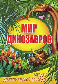 Мир динозавров. Загадки доисторической природы12296407Книга приглашает читателей в загадочный и неизведанный мир доисторических обитателей Земли. Путешествуя во времени вместе с авторами, вы сможете проследить, как развивался мир животных и растений, как преображалась наша планета в те далекие времена. Книга иллюстрирована изображениями животных, реконструированных на основе научных исследований. Для широкого круга читателей.