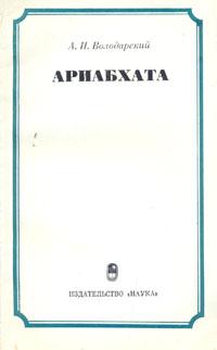Ариабхата