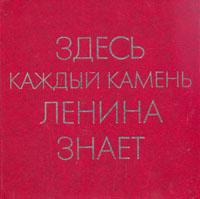 Здесь каждый камень Ленина знает