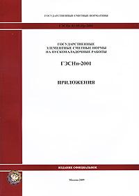 ��������������� ���������� ������� ����� �� ��������������� ������. ����� 81-05-��-2001