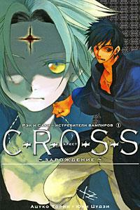 C-R-O-S-S. Крест. Зарождение. Книга 1. Ацуко Тории и Юки Цудзи