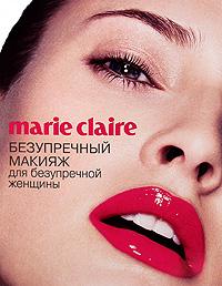 Marie Claire. Безупречный макияж для безупречной женщины + подарок