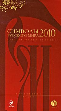 Символы русского мира - 2010. Ежедневник