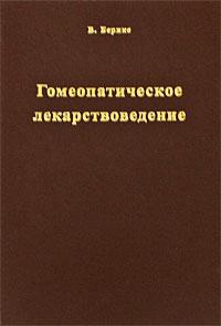 Гомеопатическое лекарствоведение
