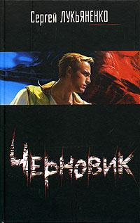 Книга Черновик