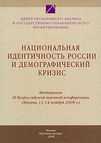 Национальная идентичность России и демографический кризис