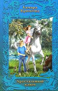 Книга Хрустальный ключ