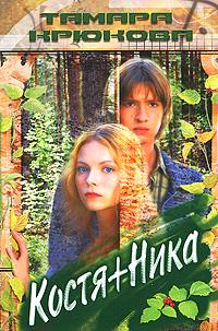Костя + Ника. Тамара Крюкова