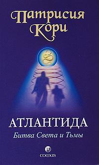 Атлантида. Битва Света и Тьмы