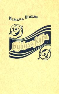 Буйная Кура
