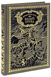 Белый отряд (подарочное издание). Артур Конан Дойл