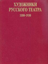 Художники Русского театра 1880 - 1930