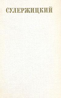 Сулержицкий. Повести и рассказы. Статьи и заметки о театре. Переписка. Воспоминания о Л. А. Сулержицком