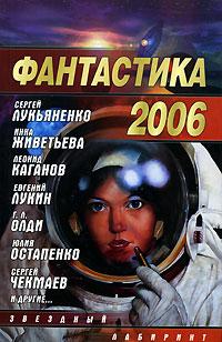 ���������� 2006. ������ 2