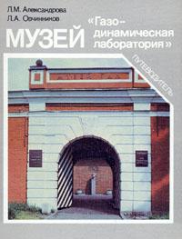 """Музей """"Газо-динамическая лаборатория"""". Путеводитель"""