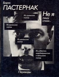 Не я пишу стихи... Переводы из поэзии народов СССР