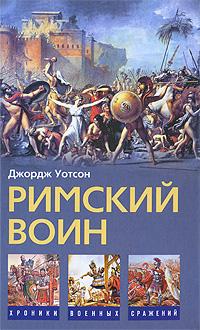 Римский воин ( 978-5-9524-4708-0 )