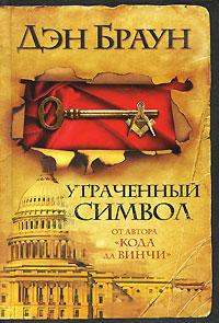 Книга Утраченный символ