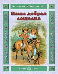 Книга Наша добрая лошадка