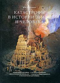 Катастрофы в истории Земли и человека. Ю. Н. Голубчиков