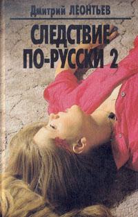 Следствие по-русски 2