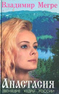 Книга Анастасия. Звенящие кедры России