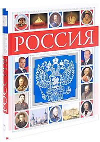 Россия. Полный энциклопедический иллюстрированный справочник