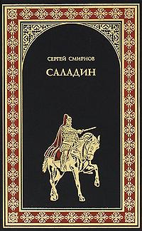 Саладин. Сергей Смирнов
