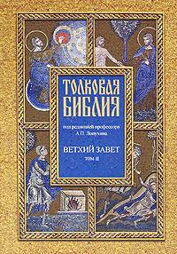 Толковая Библия. Ветхий завет. В 7 томах. Том 2. Пророческие книги
