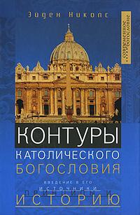 Контуры католического Богословия ( 978-5-89647-202-5 )