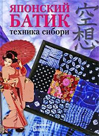 Японский батик. Техника сибори ( 978-5-366-00465-7 )