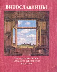 Витославлицы. Новгородский музей народного деревянного зодчества